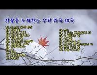 겨울을 노래하는 한국가곡